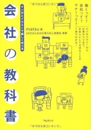 『会社の教科書』(著・matsu、フォレスト出版)