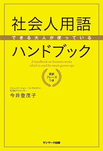 『できる大人が使っている社会人用語ハンドブック』(著・今井登茂子、サンマーク出版)
