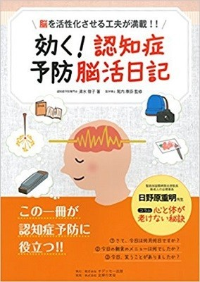 『効く!認知症予防脳活日記』(清水啓子著、尾内康臣監修、主婦の友社)