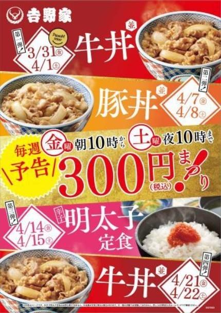 やった!吉野家の牛丼並盛が300円 4週連続でセール開催