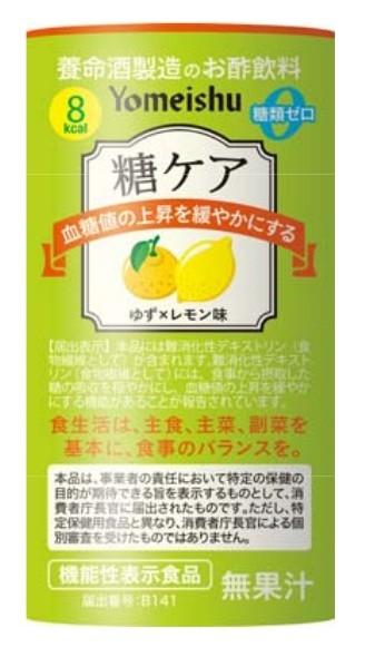 血糖値が気になる人向けの酢飲料 養命酒製造「糖ケア ゆず×レモン味」