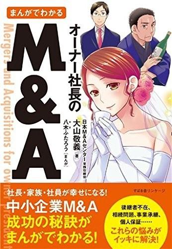 中小企業のM&Aは「結婚式」? M&Aの「プロ」がマンガ形式で解説