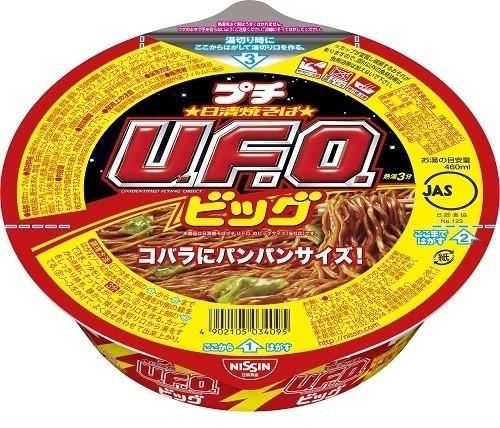嘘のようなホントの商品 「日清焼そばプチU.F.O.」のビッグサイズ発売