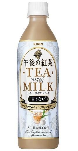 ミルクティーなのに「食事に合う」 キリン 午後の紅茶 ティー ウィズ ミルク