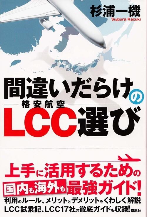『間違いだらけのLCC選び』(著・杉浦一機、草思社)