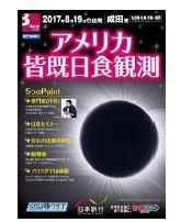 日本旅行、「アメリカ皆既日食観測8日間の旅」発売 JAXA宇宙科学研究員が同行
