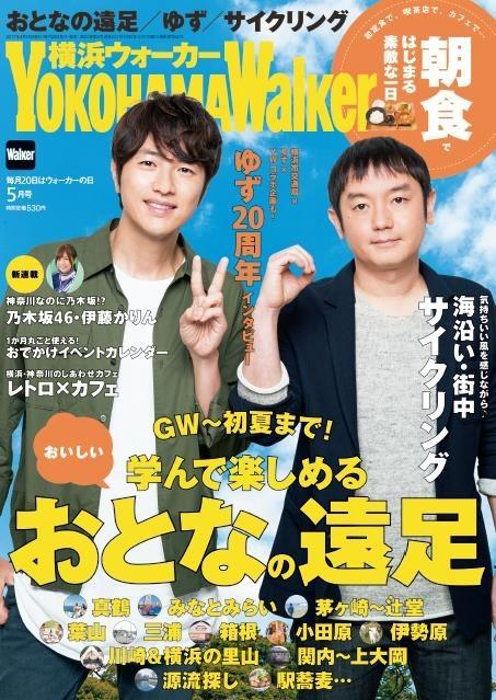 「横浜ウォーカー」2017年5月号