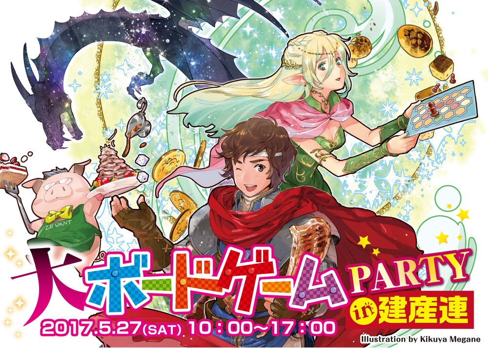 刺激のない大人たちへ ワクワクする冒険へ行こう! 武蔵浦和でボードゲーム大会