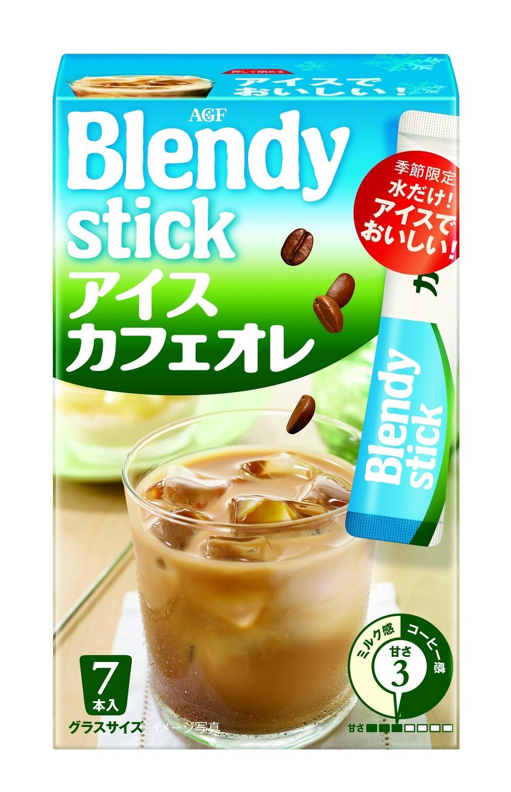 AGFの「Blendy」を無料で提供