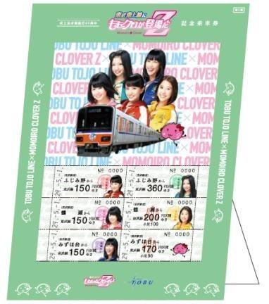 記念乗車券のイメージ