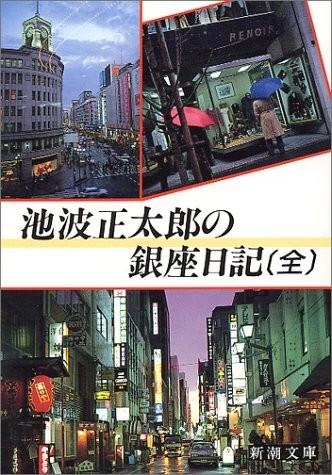 『池波正太郎の銀座日記(全)』(著者:池波正太郎 新潮社)