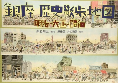 『銀座 歴史散歩地図:明治・大正・昭和』(著者:赤岩州五 草思社)