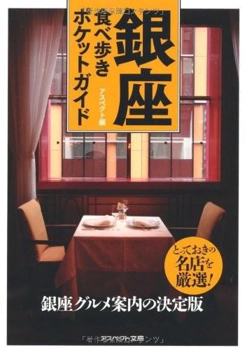 『銀座食べ歩きポケットガイド』(編集:アスペクト編集部 アスペクト)