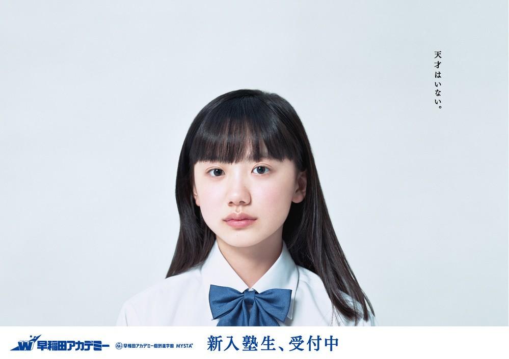 「慶應」中等部に入学した芦田愛菜ちゃん 「早稲田アカデミー」の広告に出演