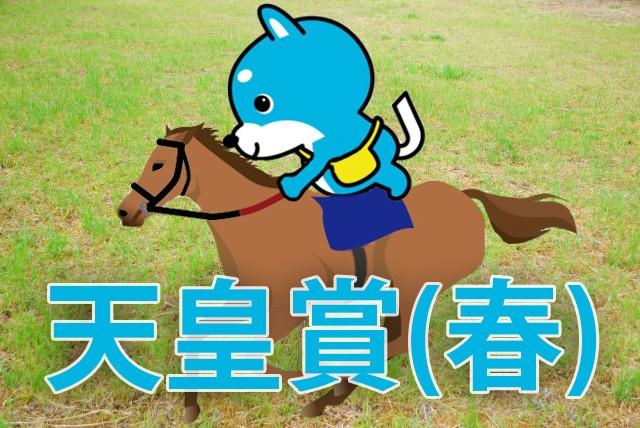 ■天皇賞 「カス丸の競馬GⅠ大予想」<br/> 2強に割って入るのはこれだ!