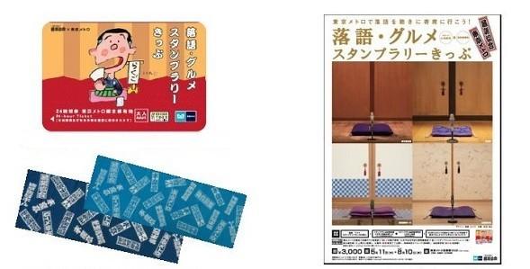 東京メトロ×落語 24時間乗り放題の「落語・グルメ スタンプラリーきっぷ」