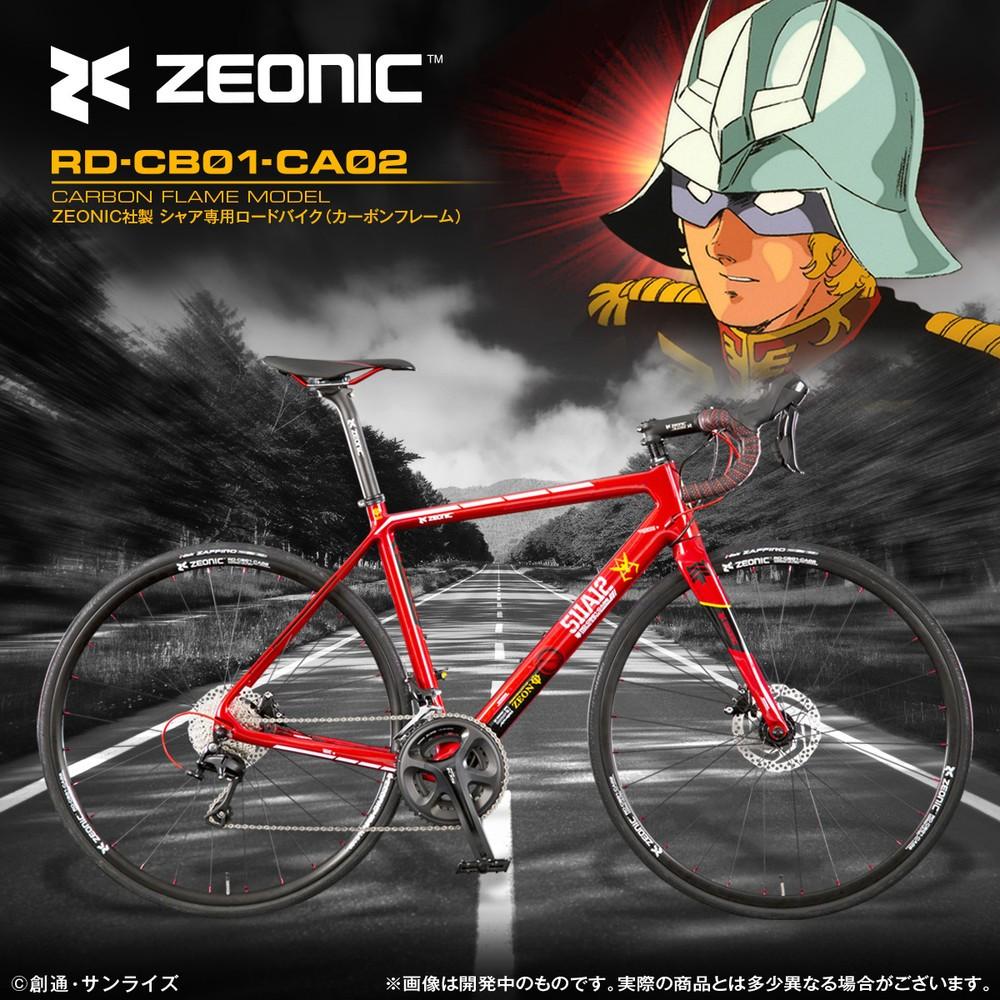 3倍速い!?「シャア専用」本格ロードバイクが登場 赤い彗星が地上を駆ける!