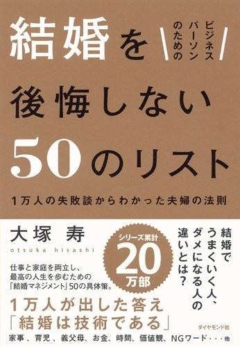 『ビジネスパーソンのための 結婚を後悔しない50のリスト』(著・大塚寿、ダイヤモンド社)