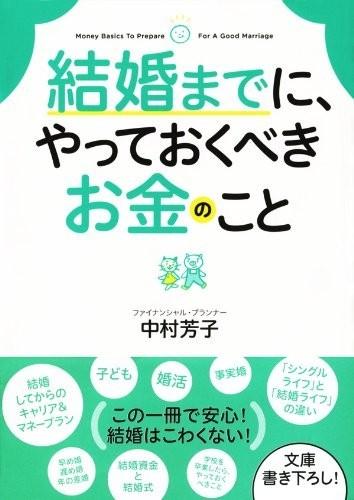 『結婚までに、やっておくべきお金のこと』(著・中村芳子、サンマーク出版)