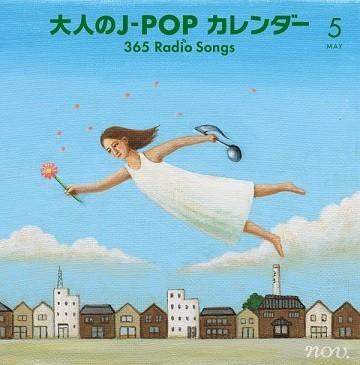 「母の歌」はレコード会社5社共同企画「大人のJ-POPカレンダー 365 Radio Songs 5月 東京」に収められている