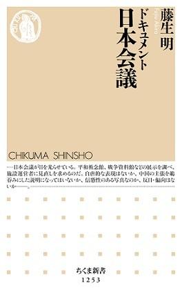 『ドキュメント日本会議』(藤生明著、ちくま新書)