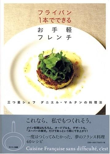 『フライパン1本でできる お手軽フレンチ』(著・ダニエル・マルタン、サンマーク出版)