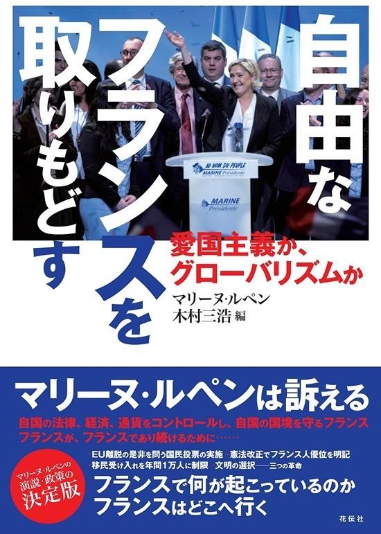 『自由なフランスを取りもどす 愛国主義か、グローバリズムか』(著・マリーヌ・ルペン、編・木村三浩、花伝社)