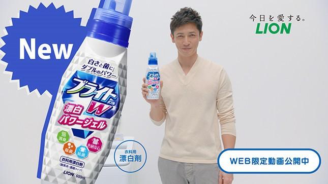 玉木宏さんも驚く効果! ライオンの衣料用漂白剤ブライトWの「5秒動画」、3週連続で公開中
