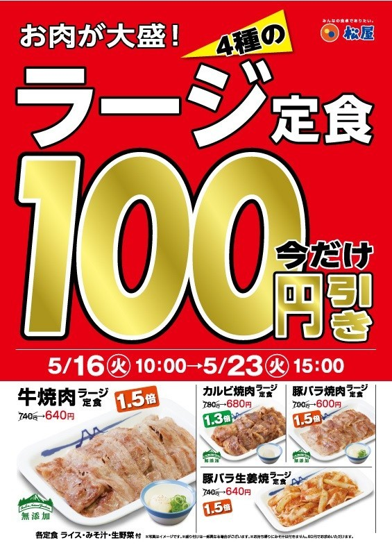 プラス50円で肉大盛り 松屋のラージ定食、食べるなら今!!