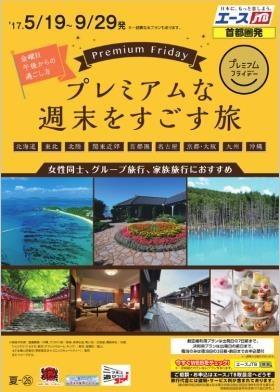JTB、「金曜午後の新しい楽しみ方」全12コース発売 沖縄も北海道もこんなに遊べる