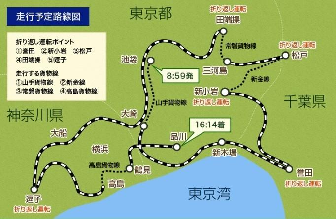 貨物専用線路を走る「お座敷列車」ツアー 胸アツ企画がキャンセル待ちの大人気!