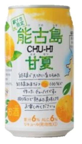 JR西日本、地域産品を使用したオリジナル飲料第2弾!「能古島甘夏CHU-HI」駅ナカ店舗限定発売