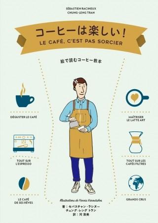 コーヒーの基本が全てわかる「コーヒーは楽しい!」 フランスでもベストセラー
