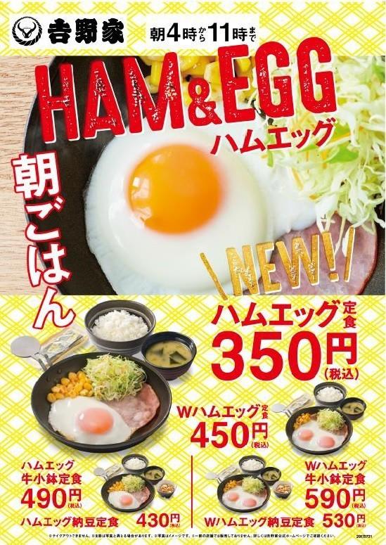 吉野家の「ハムエッグ定食」が約2年ぶりの復活 熱々のミニフライパンでどうぞ