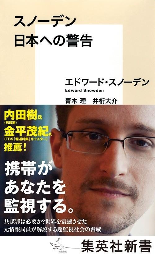 『スノーデン 日本への警告』(著者:エドワード・スノーデン 集英社)