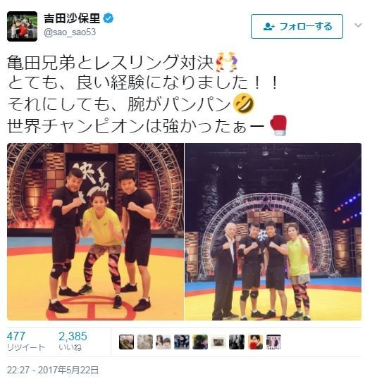 亀田興毅「めちゃくちゃ強い」 吉田沙保里に勝負挑むも勝てず