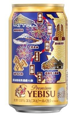 ヱビスで行く「東海道新幹線の旅」 オリジナル缶、数量限定です!