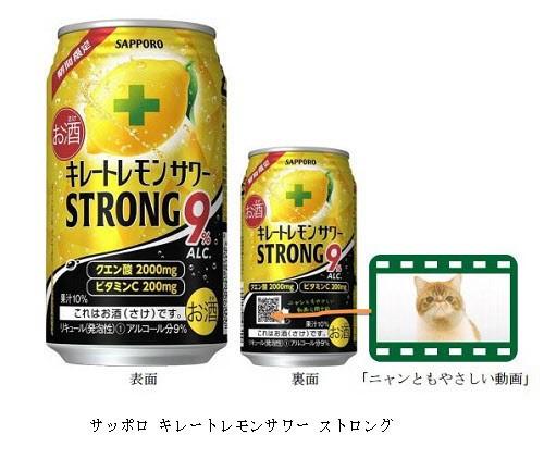 レモン1個分の果汁入り! すっきり爽やか「サッポロ キレートレモンサワー ストロング」9%