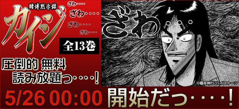 日本中がざわ...ざわ... 『賭博黙示録カイジ』全13巻を無料公開!