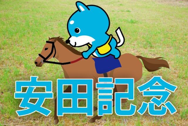 ■安田記念 「カス丸の競馬GI大予想」<br/>  香港馬も参戦、大混戦を抜けるのは