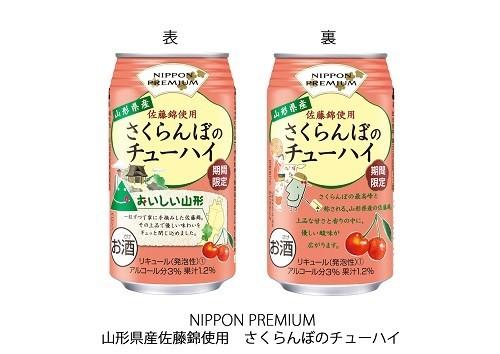 佐藤錦を使ったさくらんぼのチューハイ 低アルコールで飲みやすい!
