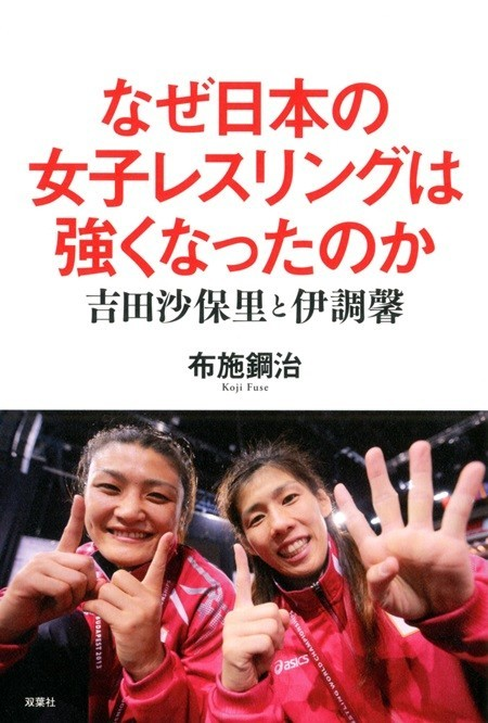 『なぜ日本の女子レスリングは強くなったのか 吉田沙保里と伊調馨』(著者:布施鋼治 双葉社)