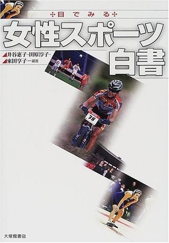 『目でみる女性スポーツ白書』(著者:井谷恵子、来田享子、田原淳子 大修館書店)