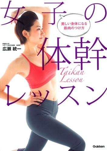 『女子の体幹レッスン: 美しい身体になる筋肉のつけ方』(著者:広瀬統一 学研パブリッシング)