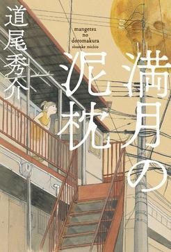 直木賞作家、道尾秀介の最新長編は訳アリ人間たちの人情ミステリー