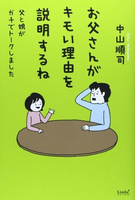 『お父さんがキモい理由を説明するね 父と娘がガチでトークしました』(著・中山順司、泰文堂)