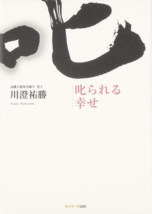 『叱られる幸せ』(著・川澄祐勝、サンマーク出版)