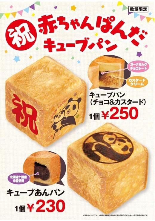 赤ちゃんパンダ誕生記念! 上野でサイコロ型の「親子ぱんだパン」発売