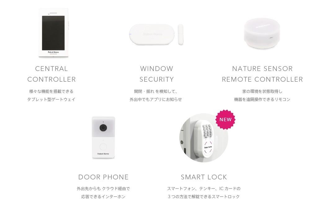 IoTに対応したアパート、東京・中野に誕生 快適すぎて住みたくなるかも!