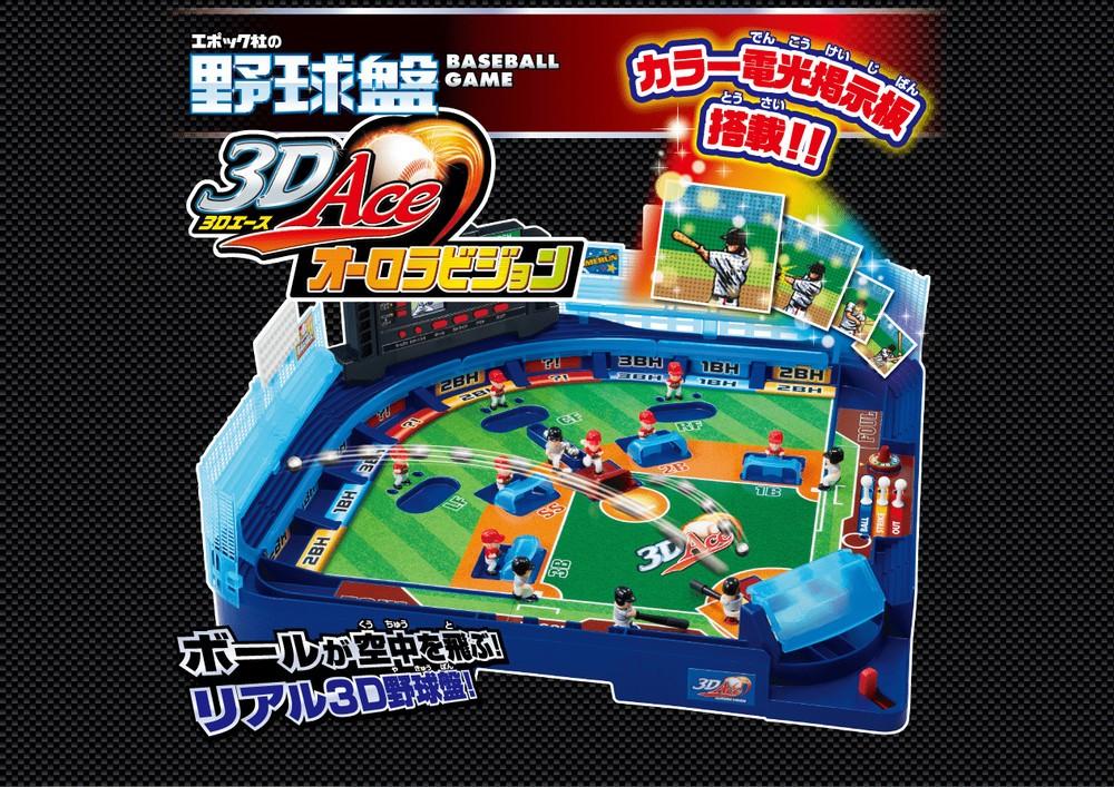 野球盤初 カラー電光掲示板、実況アナウンスで臨場感アップ「野球盤 3Dエース オーロラビジョン」